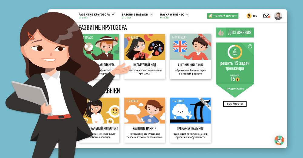 Онлайн-школа для детей — занятия для детей онлайн   Умназия