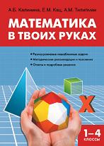 Математика в твоих руках