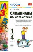 Олимпиады по математике