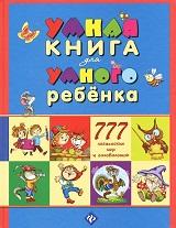 Умная книга для умного ребенка