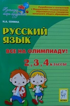 Русский язык. Все на олимпиаду!