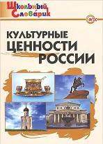 Культурные ценности России