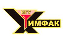 Химически факультет МГУ имени М.В.Ломоносова