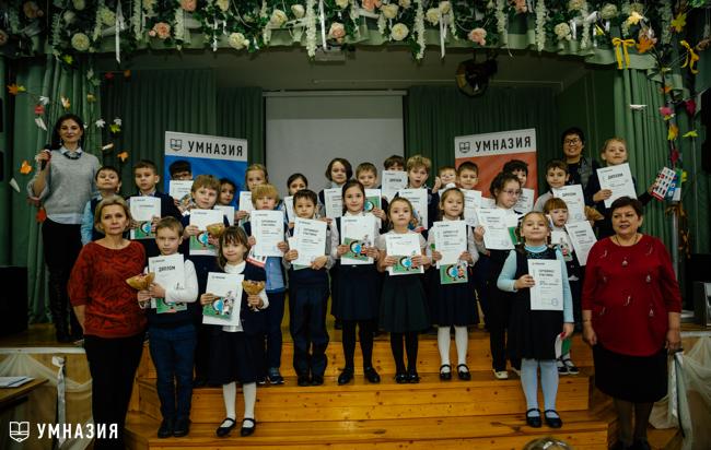 Награждение победителей ноябрьских олимпиаде в Опалиховской гимназии