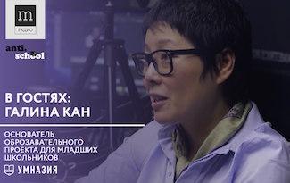 Эфир на Radio Mediametrics с основателем «Умназии» Галиной Кан