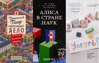10 полезных книг для нескучной учебы от «Читай-города»