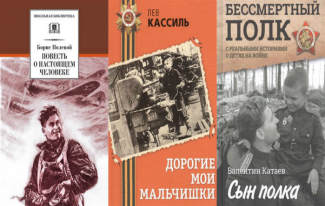 К Празднику Победы - книги о Великой Отечественной Войне