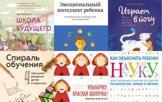 Подборка книг для нескучной учебы, игр и спорта