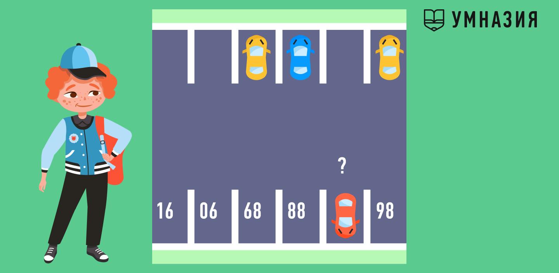 головоломка про номер парковочного места