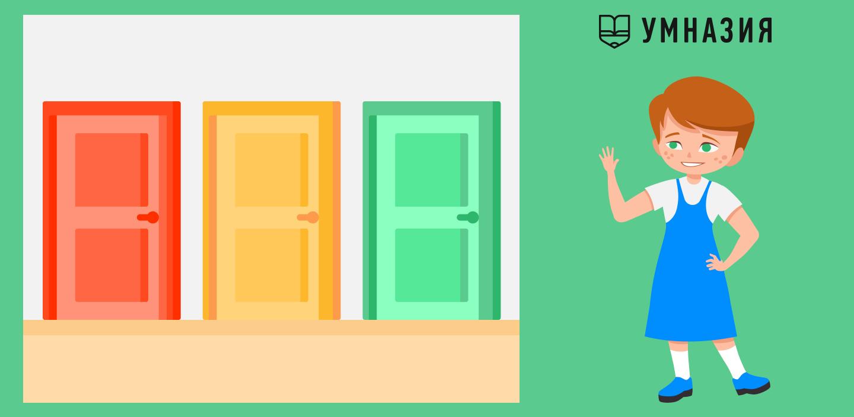 головоломка с дверями