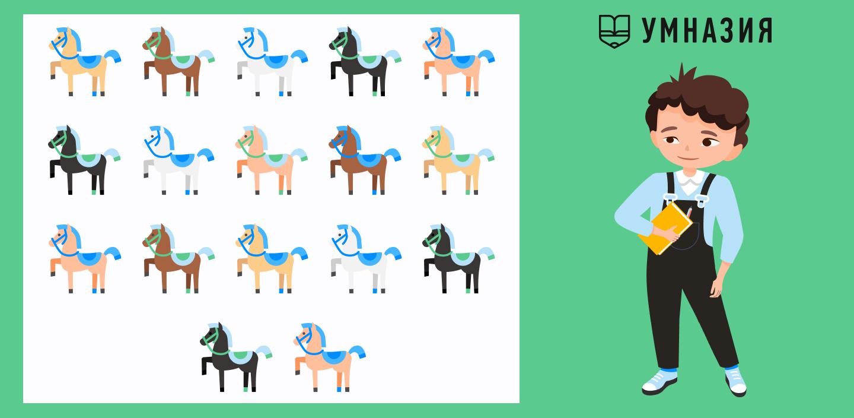 головоломка с лошадями