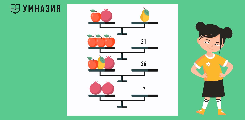 математическая головоломка с весами