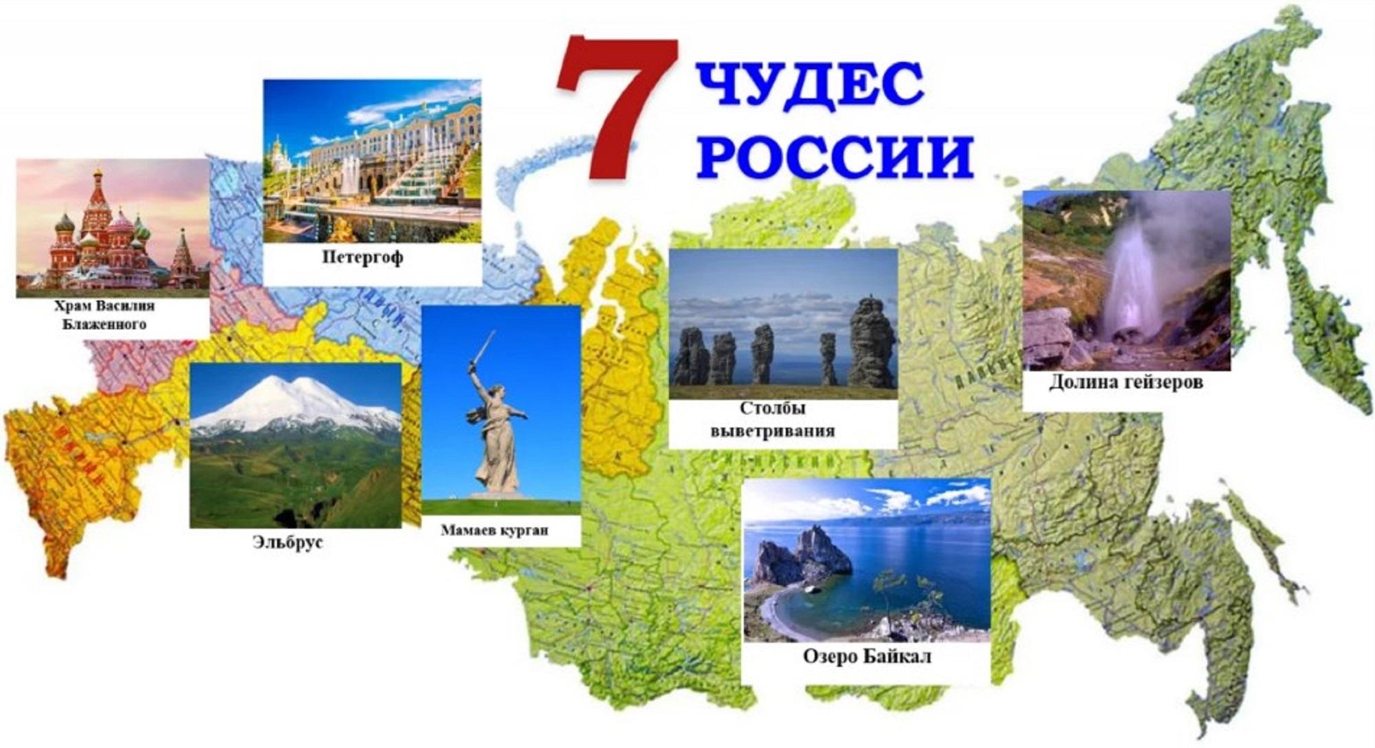 Вот чудеса! 7 чудес России, которые видели не все