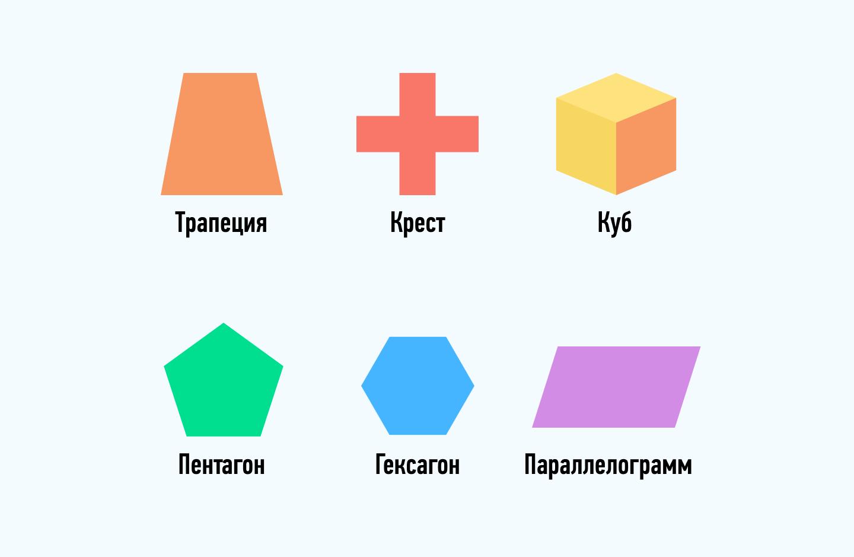 геометрические фигуры и их названия