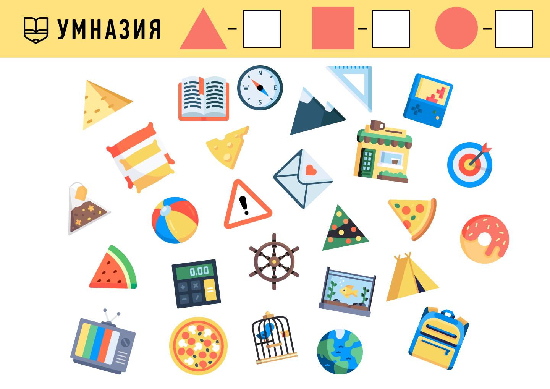 картинки с геометрическими фигурами для детей