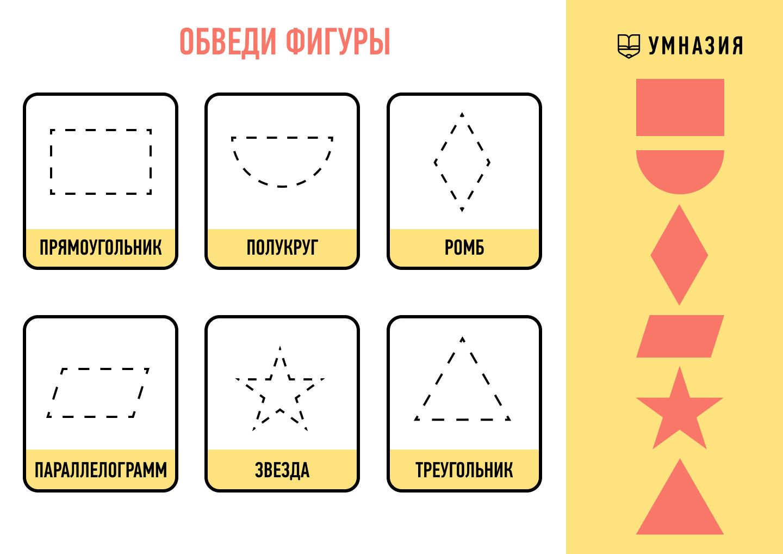 обведи геометрические фигуры