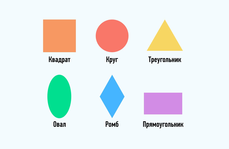 плоские геометрические фигуры для детей