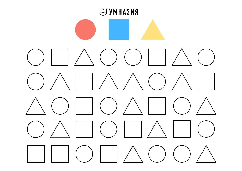 раскраска геометрические фигуры для детей