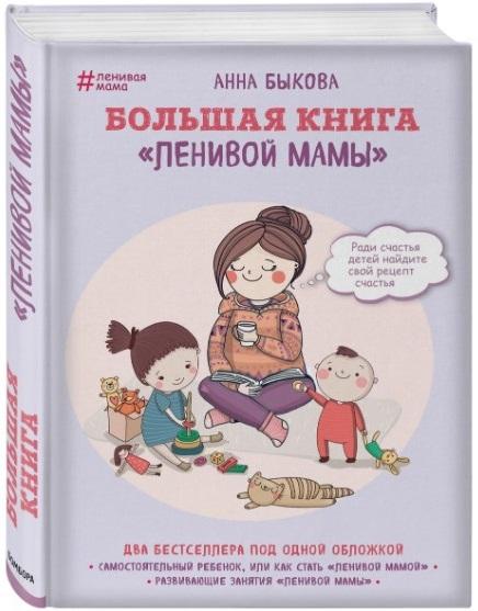 """Анна Быкова """"Большая книга """"Ленивой мамы"""""""