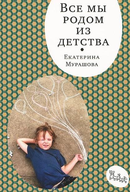 """Екатерина Мурашова """"Все мы родом из детства"""""""