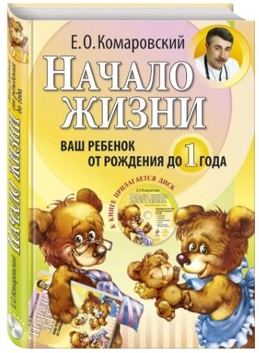 """Евгений Комаровский """"Начало жизни. Ваш ребенок от рождения до 1 года"""""""