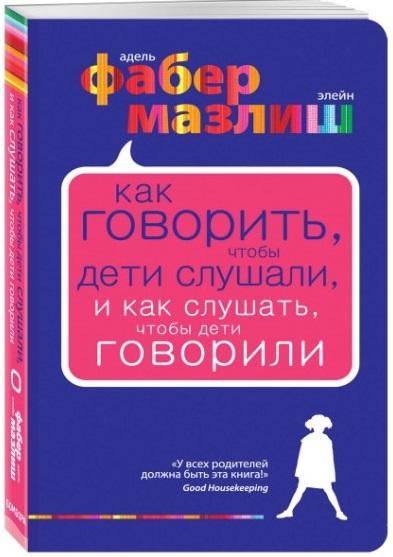 """Адель Фабер, Элейн Мазлиш """"Как говорить чтобы дети слушали и как слушать, чтобы дети говорили"""""""