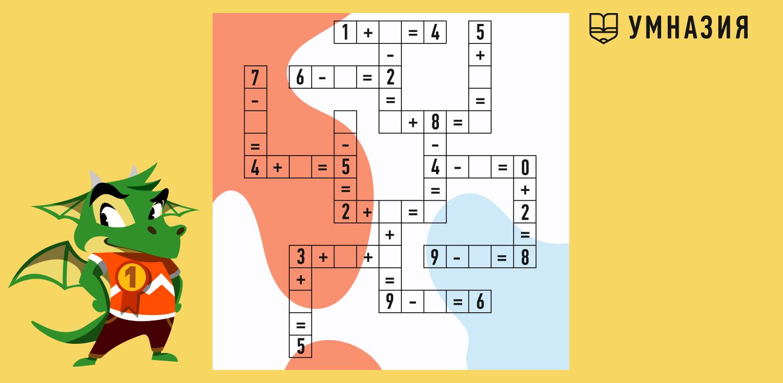 математическая игра-кроссворд