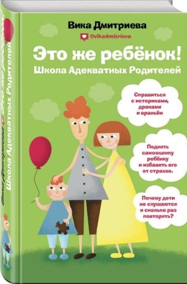 """Вика Дмитриева """"Это же ребенок! Школа адекватных родителей"""""""