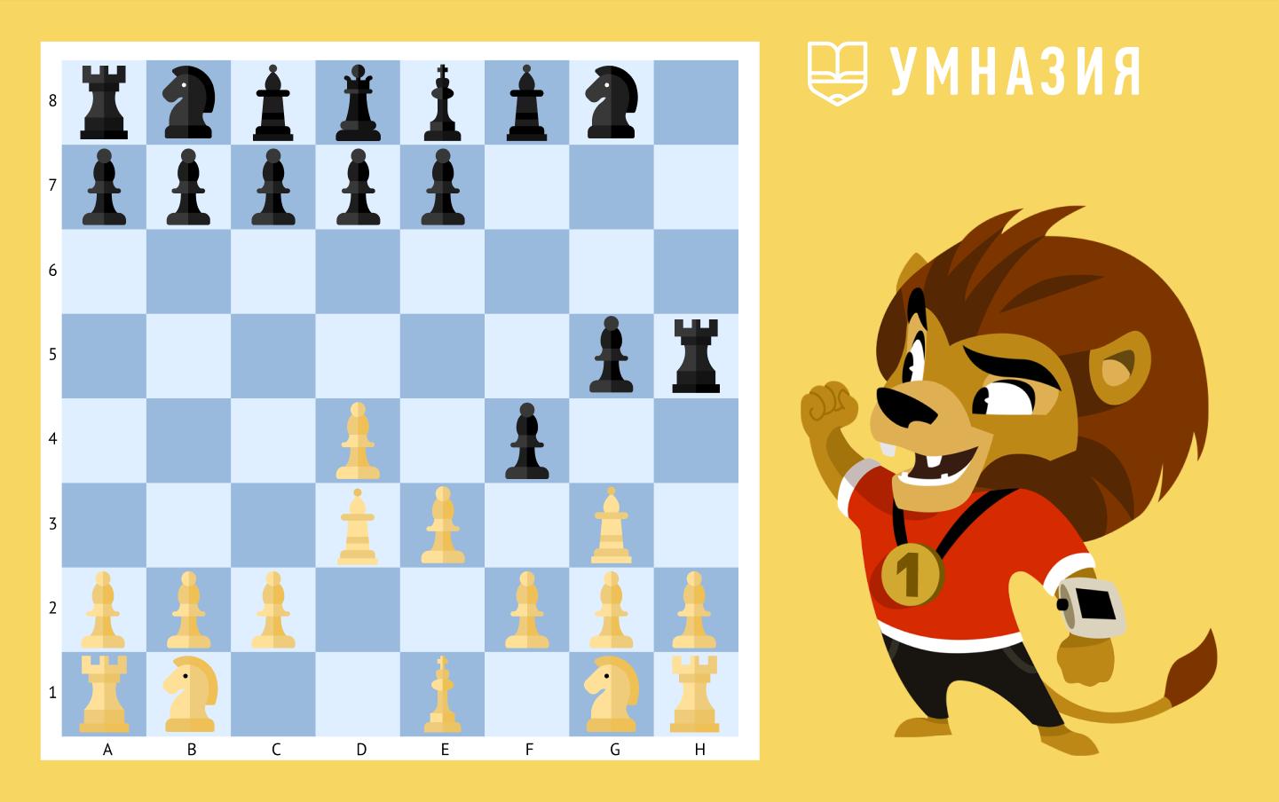 шахматная задача мат в один ход