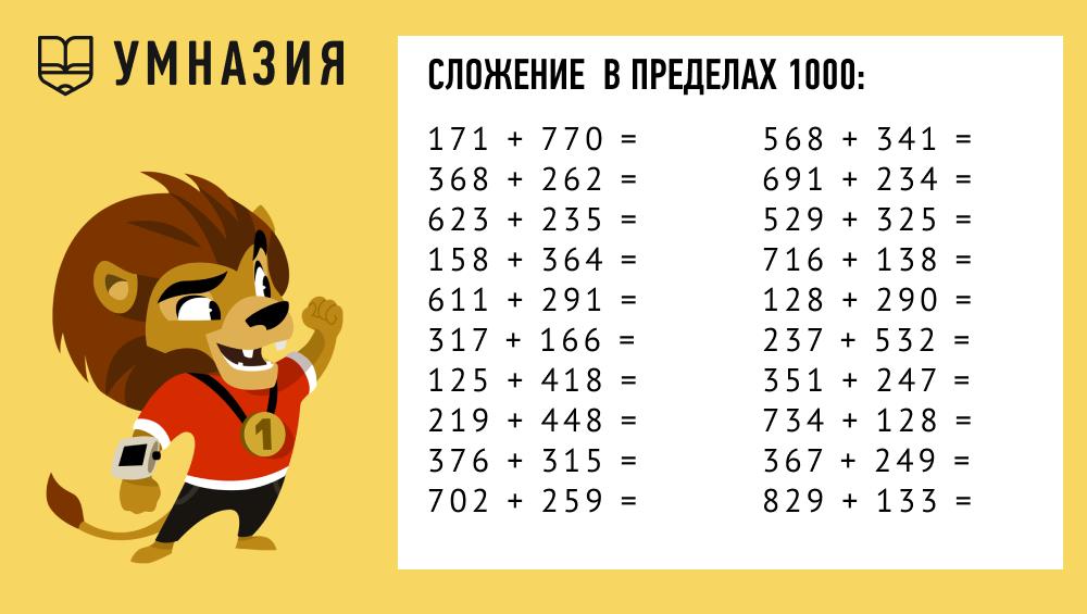 примеры на сложение в пределах 1000