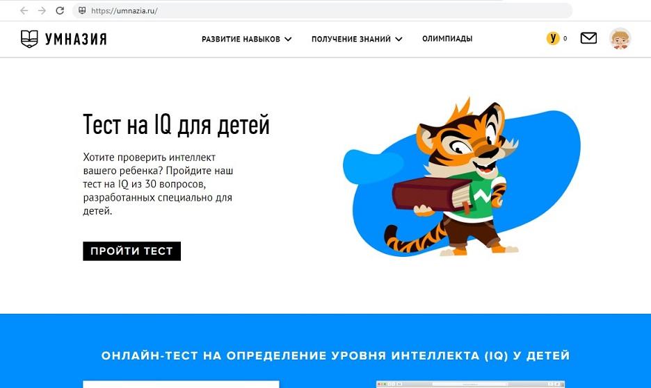 Тест на IQ для детей