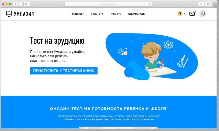 тест на эрудицию для детей